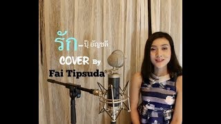 รัก - ปุ๊ อัญชลี cover by Fai Tipsuda