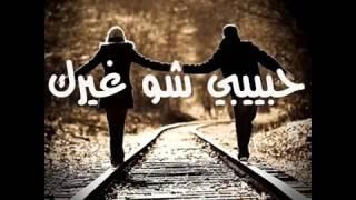 Cheb Mourad 2016 Habibi Chou Ghayarak Avec Manini  (الشاب مراد   حبيبي شو غيرك)