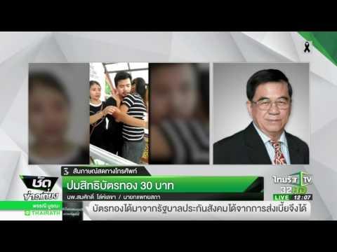 ย้อนหลัง ปมสิทธิบัตรทอง 30 บาท : ขีดเส้นใต้เมืองไทย | 27-06-60 | ชัดข่าวเที่ยง