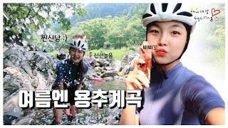 [역시즌/계곡라이딩]서울에서 가평까지 계곡 물놀이 하러…