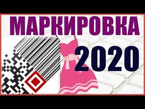 Маркировка одежды 2020.