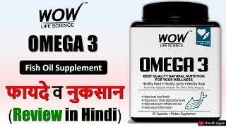 WOW Omega 3 Fish Oil Review in Hindi - Use, Benefits, Price & S. Effects - HEALTH JAGRAN