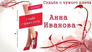 """Буктрейлер """"Судьба с чужого плеча"""" Анна Иванова детектив"""