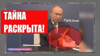 Раскрыта тайна оранжевой папки Путина! Соколова раcx@ячила Зарубина