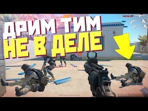 WARFACE: ДРИМ ТИМ НЕ В ДЕЛЕ! thumbnail