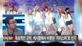 Top 5 Most Popular Girl Groups in Korean History SNSD cut 광복 70주년 역대 걸그룹 랭캥