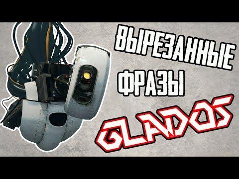 PORTAL 2 - GLADOS БЫЛА ВКЛЮЧЕНА! [ВЫРЕЗАННЫЕ ФРАЗЫ] #1