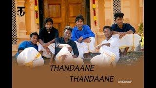 THANDAANE THANDAANE | COVER SONG | Ram charan , Kiara Advani |#Trial_ouranos
