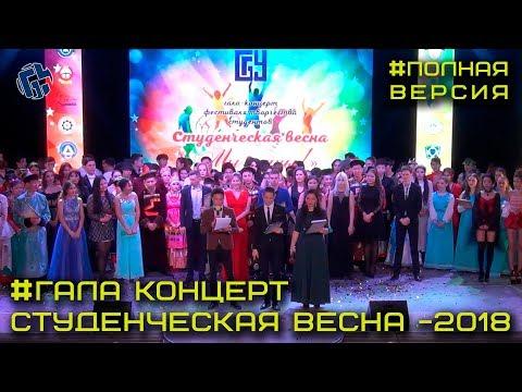 Гала-концерт Студенческой весны БГУ 2018 (Полная версия видео)