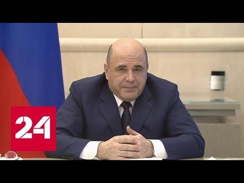 Мишустин призвал страны СНГ сокращать зависимость от конъюнктуры мировых энергорынков - Россия 24