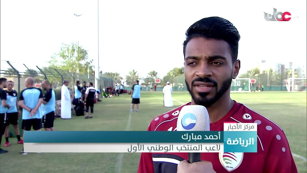 المنتخب الوطني الأول لكرة القدم يبدأ استعداداته الجادة قبل أسابيع من انطلاق كأس أمم آسيا