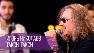 """Игорь Николаев """"Такси, такси"""""""
