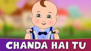 चंदा है तू मेरा सूरज है तू - New Hindi Rhymes For Children | Hindi Balgeet, Poems, Kids Songs