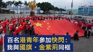 """百名青年参与""""我与国旗 · 金紫荆同框""""快闪活动   CCTV"""