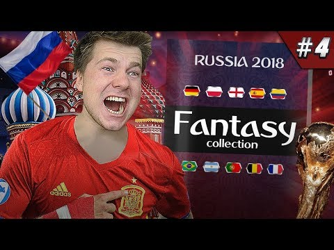 🔥 FANTASY COLLECTION! WORLD CUP 2018 #4 🔥
