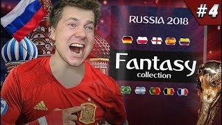 FANTASY COLLECTION! WORLD CUP 2018 #4