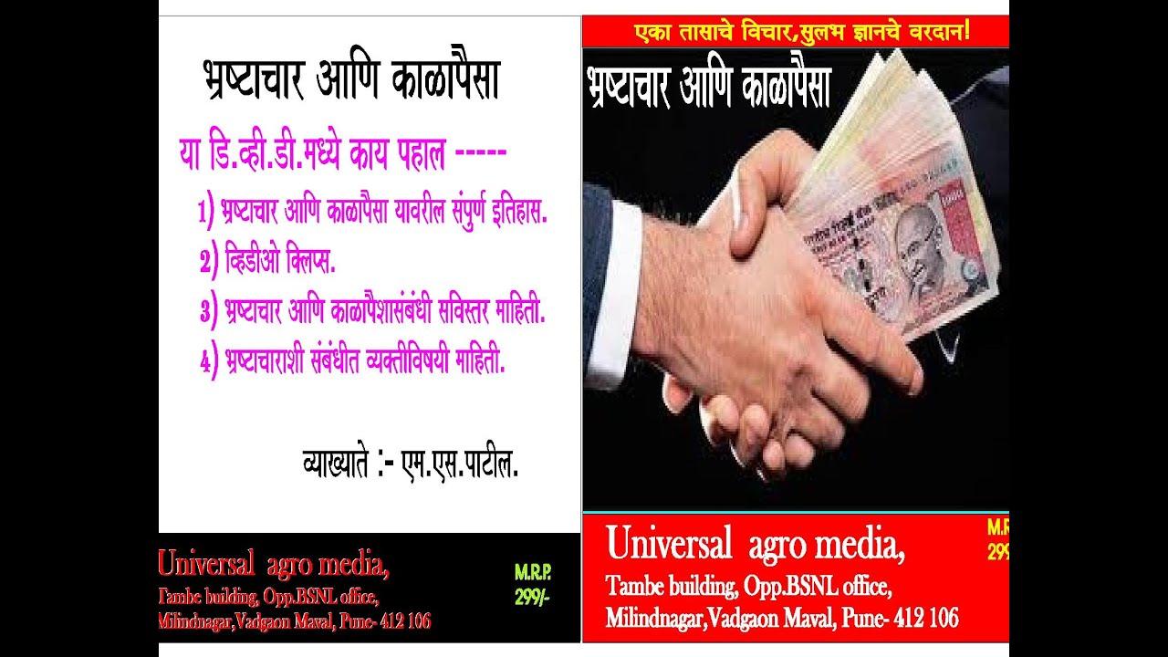 bhrashtachar ek samasya Ek vivek dimang ka hota h aur ek vivek dil ka essay show more questions.
