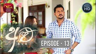Alu - අළු | Episode -13 | 2018-06-01 | Rupavahini TeleDrama Thumbnail
