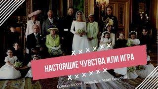 НАСТОЯЩИЕ ЧУВСТВА ИЛИ ИГРА? (Полная версия церемонии с Marii Boucher на канале МОСКВА 24