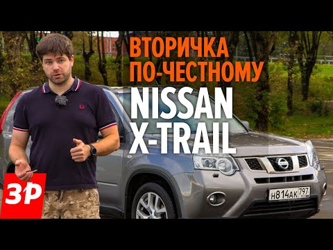 Nissan X-Trail T31 б/у - все проблемы / Почему покупают Ниссан Х-Трейл с пробегом?