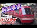 【前面展望】伊豆急リゾート21「キンメ電車」2100系3次車 熱海→伊豆急下田