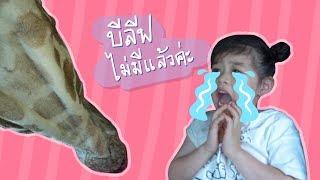 ตั๊ก บริบูรณ์ พาครอบครัวเที่ยวสวนสัตว์ รับรองไม่ธรรมดา!!!