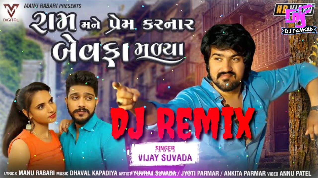 Download Ram Mane Prem Karnara Bewafa Malya    Vijay Suvada New DJ Remix Song    DJ FAMOUS
