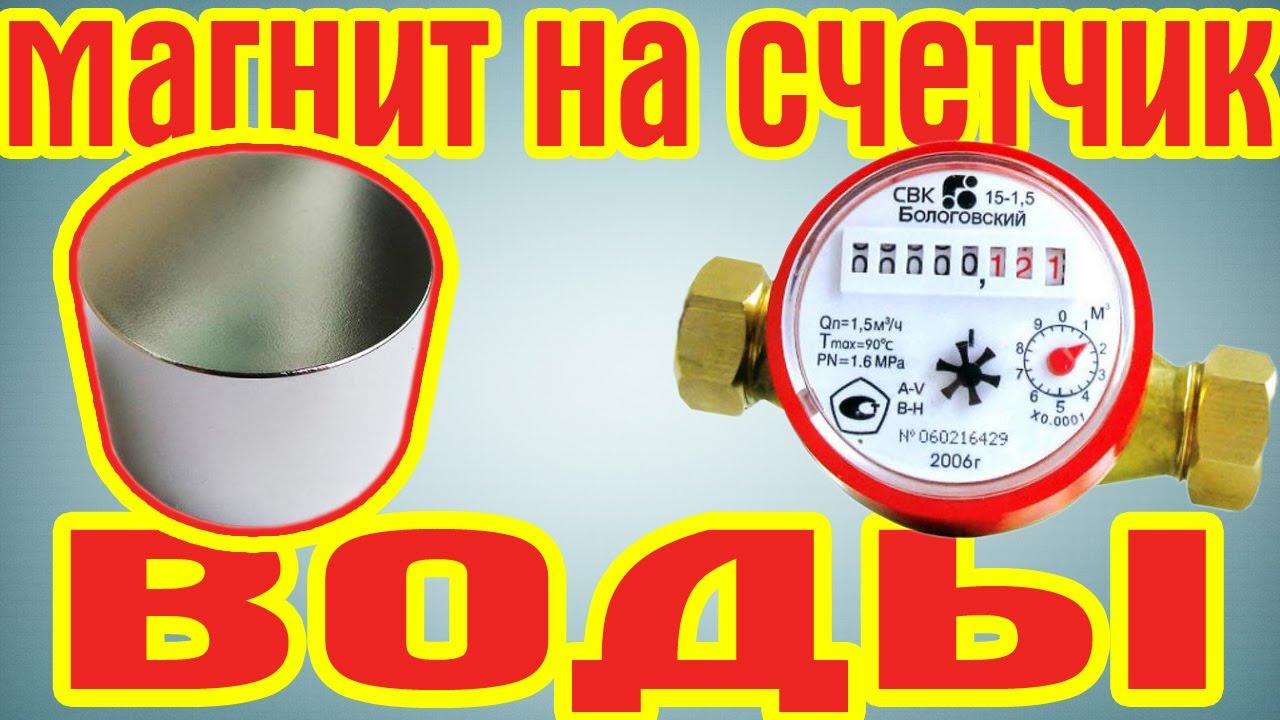 купить магнит для счетчика воды киев Favorites Add