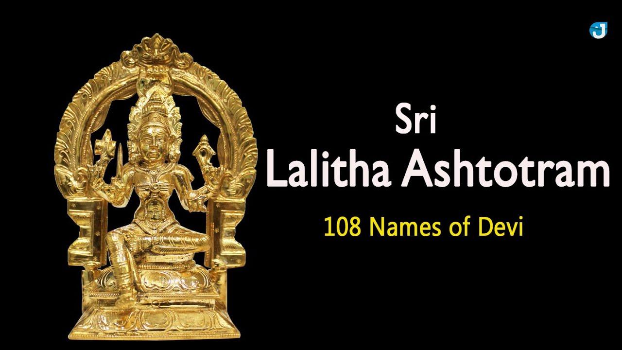 108 names of Devi Ma - Sri Lalitha Ashtottra Shatanamavali - Lalita Devi Stotram - www.jothishi.com