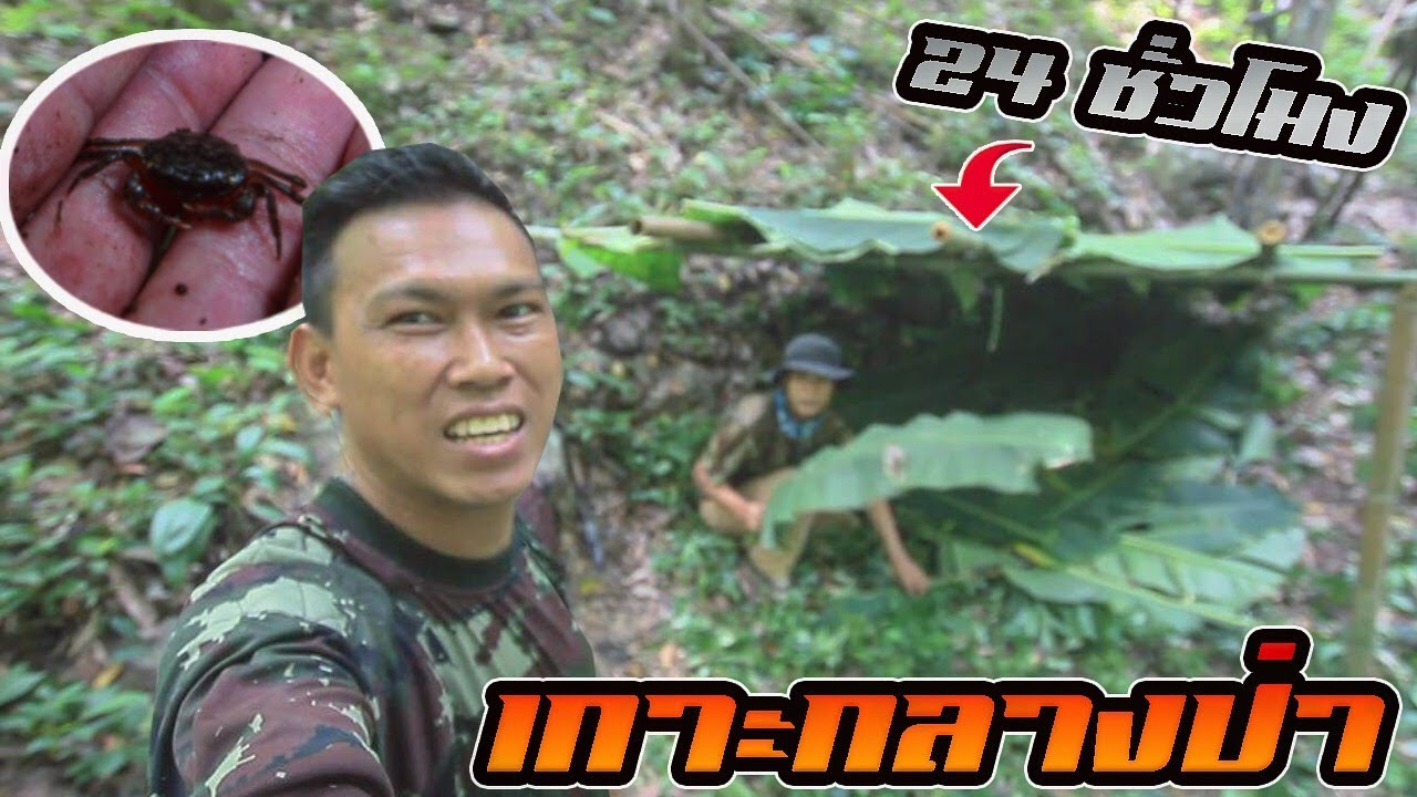 ฮ๊อยยะ เอาตัวรอด24ชั่วโมง ฝนป่าถล่ม ไม่รอด!!!!