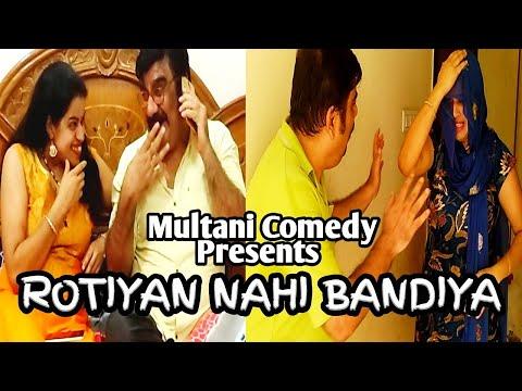 Rotiyan nahi bandiya ( रोटियां नहीं बनदीआं ) Punjabi, multani / saraiki comedy video