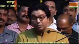 Mr Raj Thackeray speech on 21st Nov 2013 in Nagpur