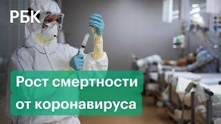 Коронавирус ВОЗ предсказала рост смертности в Европе Москва готова к любым сценариям
