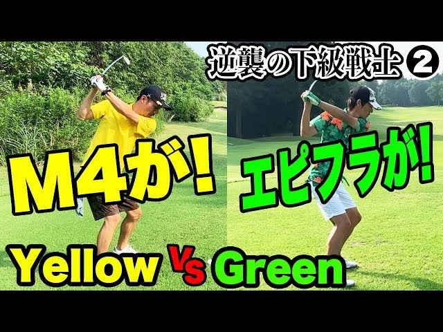 【ゴルフ ラウンド】ドライバー二刀流で迎え討つ!?Yellow vs Green 逆襲の下級戦士②【恵比寿ゴルフレンジャー】ワンウェイゴルフクラブ