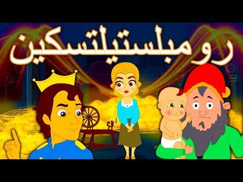 رومبلستيلتسكين - قصص اطفال - كرتون اطفال - قصص العربيه - قصص اطفال قبل النوم | Rumpelstiltskin