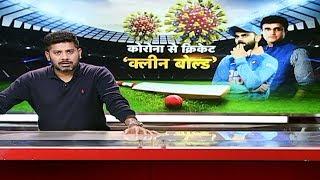 Aaj Tak Show: IPL, ODIs रद्द होने पर Gavaskar-Harbhajan ने कहा किसी की जान से बढ़कर नहीं Cricket |