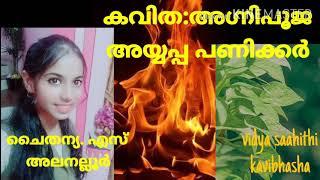 Agnipooja of Ayyappa Panicker. Recited by Chaithanya S, Alanallur