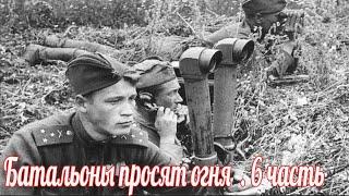 Батальоны просят огня  6 часть .Военные истории . Великой Отечественной войны .