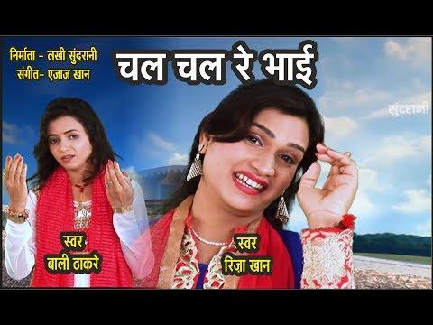 Chal Chal Re Bhai Mela चल चल र भ ई म ल Riza Khan
