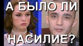 Шурыгина и Семенов - а было ли насилие? (хорарный вопрос)