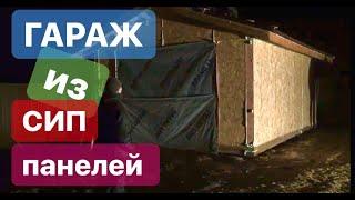 видео Как строится гараж из СИП панелей