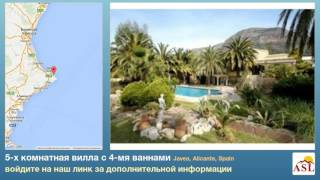 5-х комнатная вилла в продаже с 4-мя ваннами в Javea, Alicante(, 2015-12-23T07:20:54.000Z)