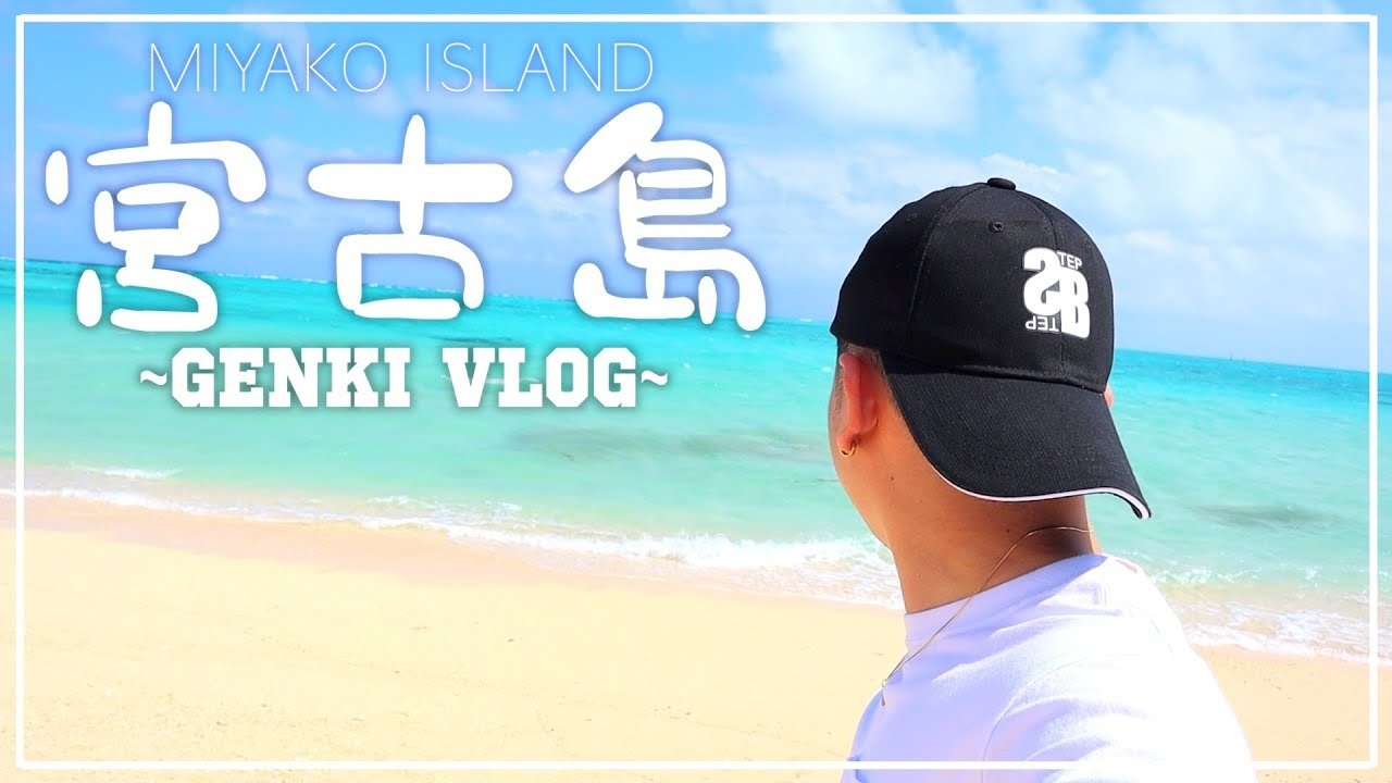 【VLOG】男4人で宮古島旅行!!沖縄で1番綺麗なビーチが最高すぎた!!