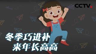 《健康之路》 20210113 冬季巧进补 来年长高高| CCTV科教 - YouTube