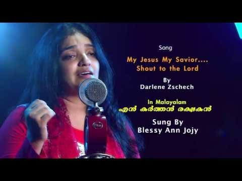 My Jesus my Saviour#Shout to the Lord#Christian# Malayalam translation# En Karthan# by Blessy