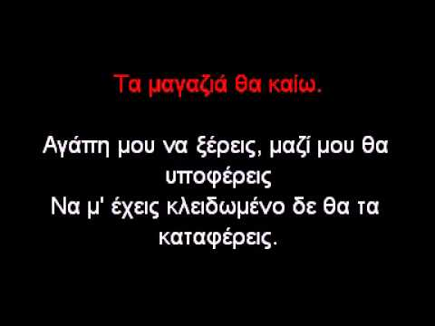 Leyteris Pantazis Apistos Karaoke Version By Nikos Gewrgiou