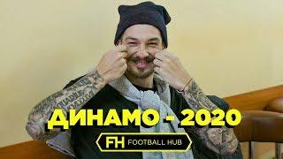 Динамо повертається Відпочинок плани і Гармаш