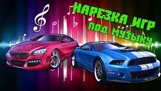 Нарезка игр под музыку(Гонки)№1