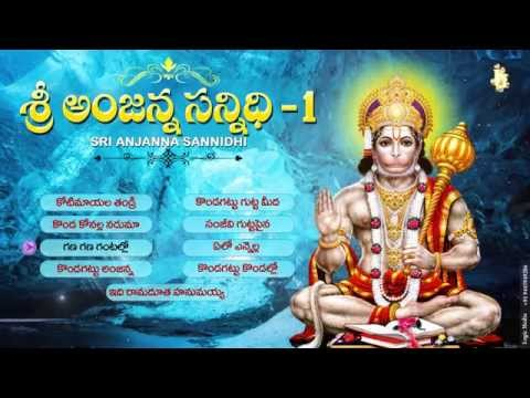 Sree Anjanna Sannidhi - Telugu Devotional Album - Lord Hanuman / Anjaneya Swamy Devotional Songs