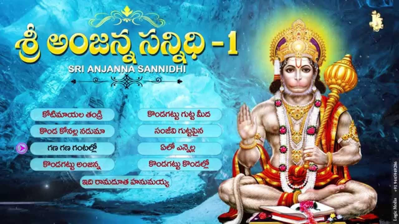Download Sree Anjanna Sannidhi - Telugu Devotional Album - Lord Hanuman / Anjaneya Swamy Devotional Songs